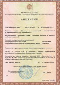 Лицензия Сарансккабель